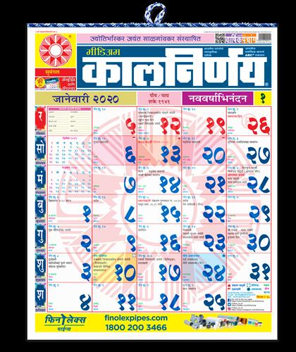 Marathi Medium | Marathi Calendar | Calmanac | Order Calendars in Bulk | Bulk Calendars 2020 | Custom Calenars Bulk | 2020 Bulk Calendars
