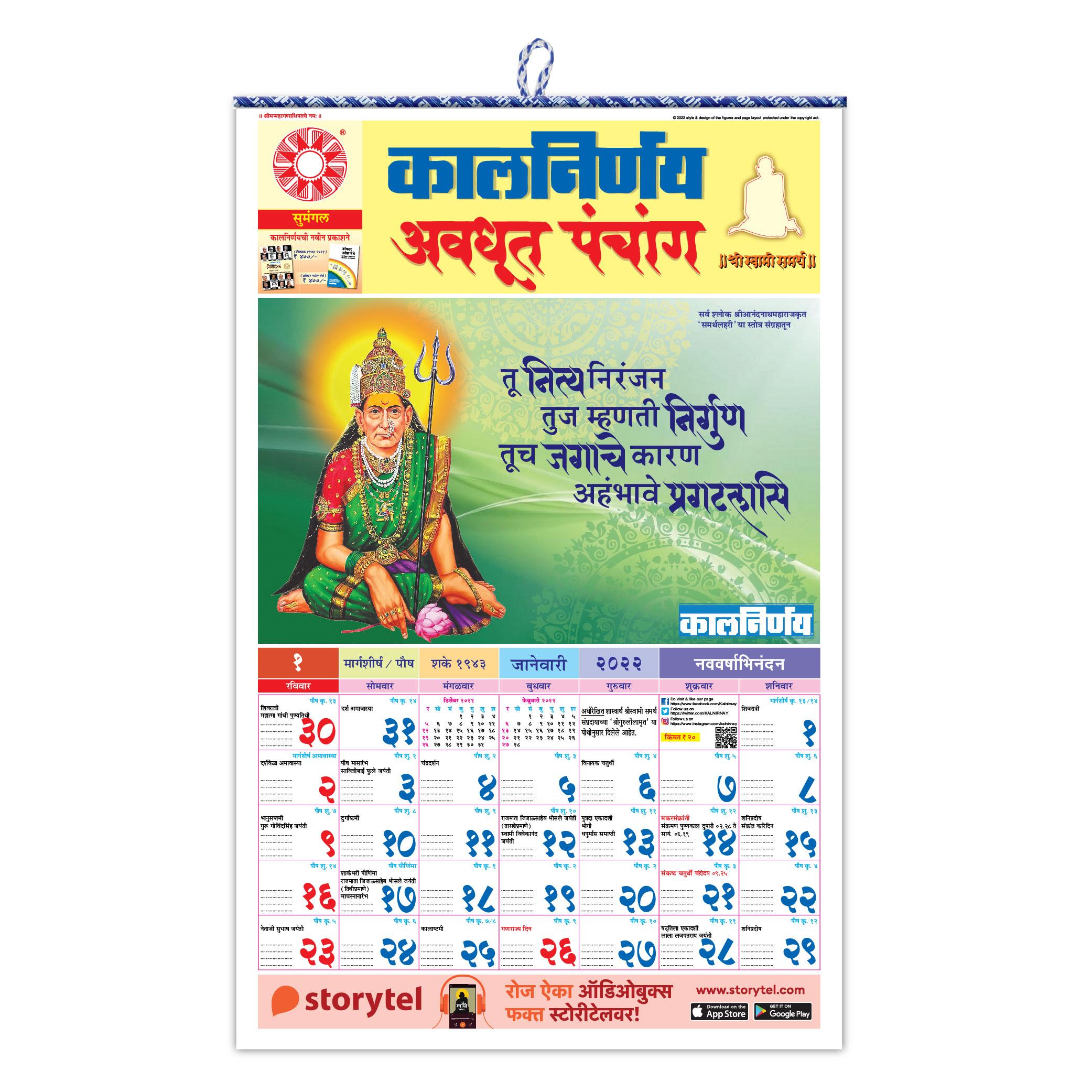 Shree Swami Samarth   श्री स्वामी समर्थ   Shri Swami Samarth   Akkalkot Swami Samarth   Swami Samarth Math   Swami Samarth   shree swami samarth calendar   shree swami samarth calendar 2022