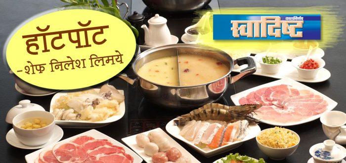 चीन हॉटपॉट | Hotpot | Chinese Dish | Hotpot Recipe | Hotpot India