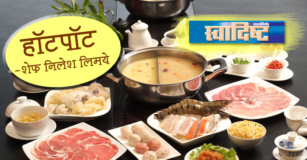 चीन हॉटपॉट | Hotpot | Chinese Dish | Hotpot Recipe | Hotpot India