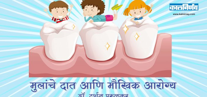 दात | Baby Teeth | Milk Teeth | Cuspid Teeth