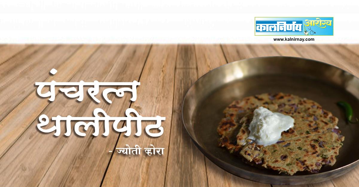 थालीपीठ | Thali Peeth | Thali Peeth Recipe | Pancake | Thalipeeth Bhajani | Thalipeeth Dish | Thalipeeth Marathi Recipe