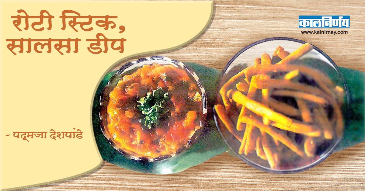 रोटी | रोटी स्टिक, सालसा डीप | पद्मजा देशपांडे | Roti Stick | Home Made Recipe