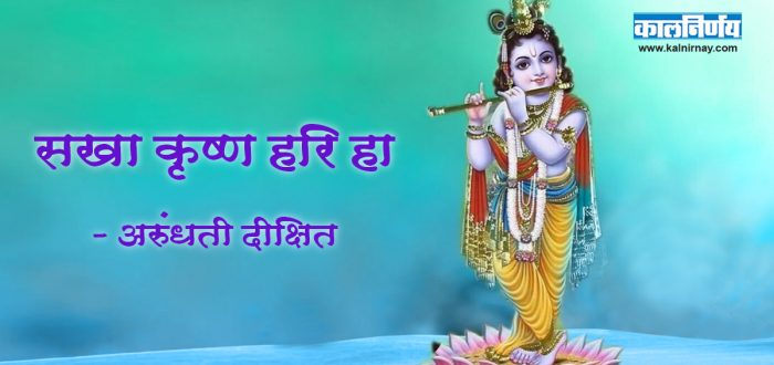 कृष्ण | Krishna | Lord Krishna | Shri Krishna | Krishna God | Krishna Story