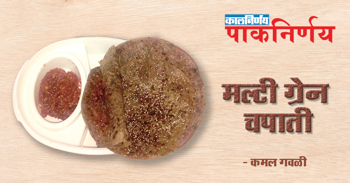चपाती | Multigrain Roti | Multigrain Atta | Multigrain Roti Recipe | Multigrain Chapati | Multigrain Chapati Recipe