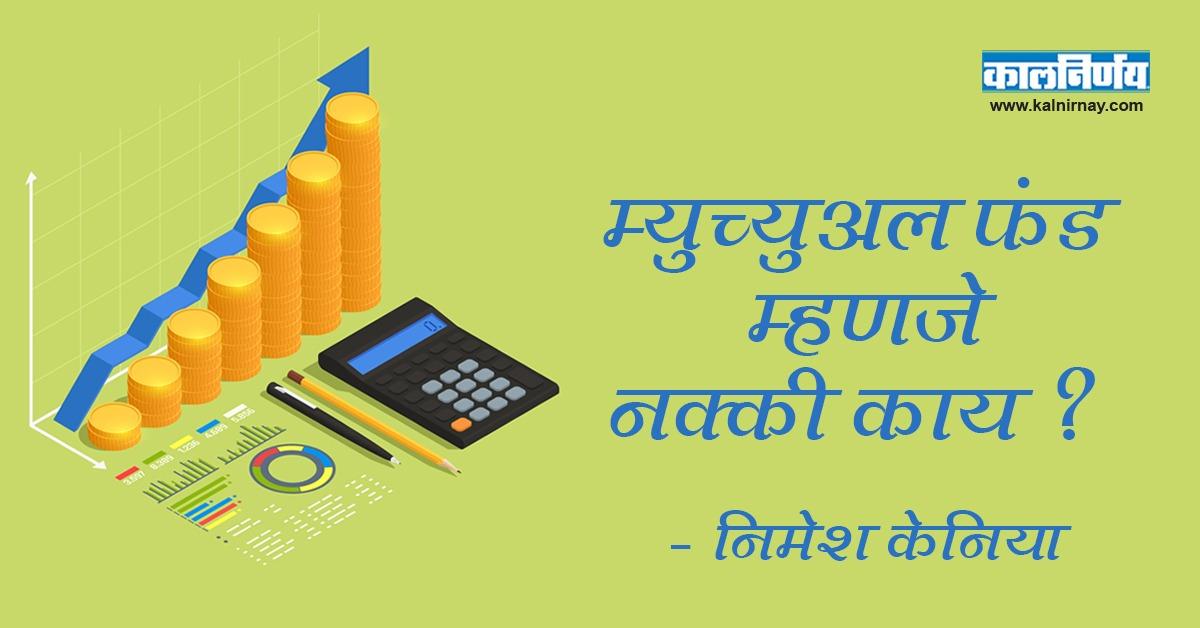 म्युच्युअल फंड | Mutual Fund | Mutual Funds | Types of Mutual Funds | What is Investment Product | What is Mutual Fund Investment | What Mutual Funds to Invest in