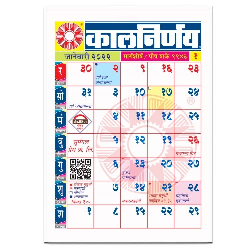 Accordion 2022   mini calendar 2022   mini calendar   mini pocket calendar   Marathi mini 2022   Mini Accordion Calendar   2022 Mini Accordion Calendar